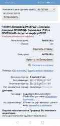 Screenshot_20201222_182258_com.android.chrome.jpg